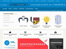 Сайт склада по продаже кабеля, проводов, светотехники и электротехники - electrorus.ru
