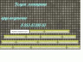 Услуги электрика в Новосибирске. - elektrici-nsk.ru