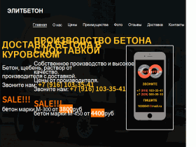 Бетон в Куровском от производителя - elitbeton.su