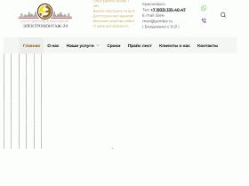 Электромонтажные работы, замена электропроводки, услуги электрика - elmontazh24.ru
