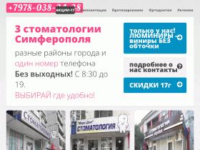 Клиники стоматологии в Симферополе - enjoycrimea.com