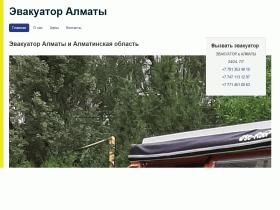 Эвакуатор Алматы - evakyator.kz