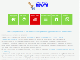 Изготовление новых печатей, восстановление по оттиску - expresspechati.ru