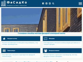 ФаСадКо - консалтинг в сфере строительства и разработки фасадов - facady.com