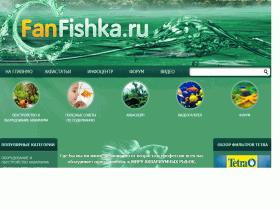 Мир аквариумных рыбок - fanfishka.ru