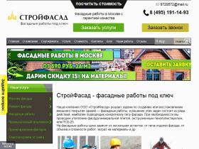 Фасадные работы в Москве с гарантией качества - fasadrf.ru