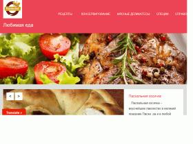 Любимая Еда - favoritefood.net