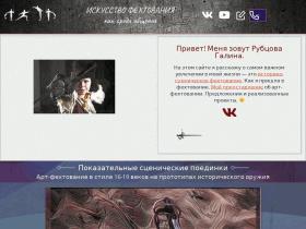 Искусство сценического фехтования: уроки, выступления - fehtovanie-spb.ru