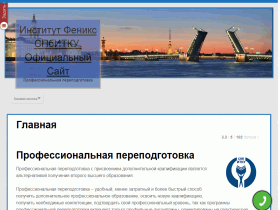Институт Феникс СПбИТКУ - fenix-institut.ru
