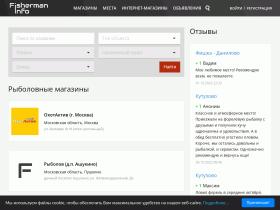 Fisherman Info - рыболовный информатор - fisherman-info.ru