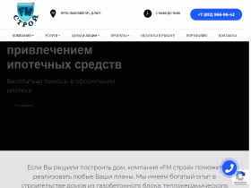 FM Строй - строительство загородных домов. - fmstroy.com