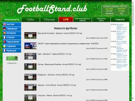 Футбольная таблица - footballstand.club