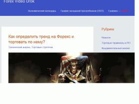 Forex Video Urok - forexvideourok.ru