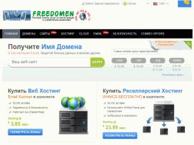 Сервис регистрации международных доменных имен - freedomen.info