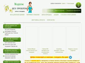 Аптека низких цен поможет снизить вес и продает таблетки белковое похудение - funlens.ru