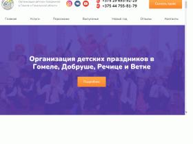 FunnyClown - Организация и проведение детских праздников в Гомеле. - funnyclown.by