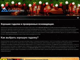 Хорошие гадалки и проверенные ясновидящие на нашем портале! - gadaniya.pro