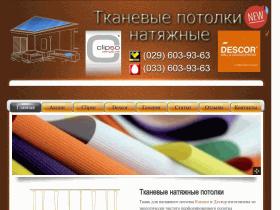 Тканевые натяжные потолки - galion.by