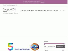 Интерент-магазин душевых систем и смесителей GAPPO - gappo-kzn.ru