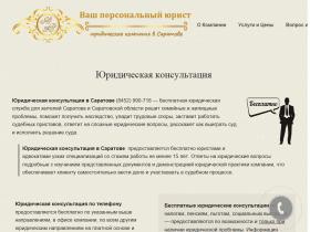 Ваш персональный юрист, юридическая компания в Саратове - garantzakona.ru