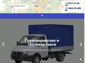 ГазельГрузчики - Грузовое такси и грузчики в Уфе - gazelgruzchiki-ufa.ru