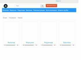 Продажа газобаллонного оборудования с доставкой по Украине - магазин ГБО GHOSHOP - gboshop.com