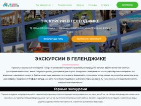 Экскурсии в Геленджике: экстремальные и семейные - gelendzhik-travel.ru