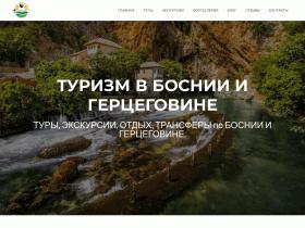 Гид Босния и Герцеговина - gid-bosnia.ru