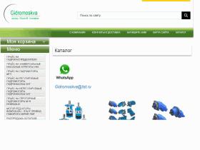 Гидромосква- запчасти для спецтехники - gidromoskva.ru