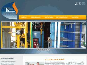 Группа Компаний «ТеплоГазоСнабжение» - gk-tgs.ru