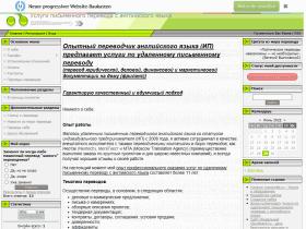 Услуги по удаленному письменному переводу с английского языка - good-translation.narod.ru
