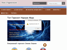 Топ Гороскопы Народов Мира - Рейтинг и прогноз гороскопов - goroskoptop.ru