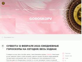 Астрология, Гороскопы, другое - goroskopv.ru