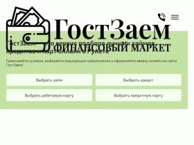 БЫСТРЫЕ ЗАЙМЫ ОНЛАЙН - gostzaem.ru