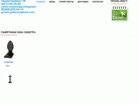 Изготовление гранитных изделий, памятники из габбро - granit-gabbro.com.ua