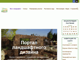 Green Design - green-design.pro