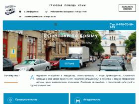 Грузоперевозки по Симферополю и Крыму - gruz-pomosh.ru