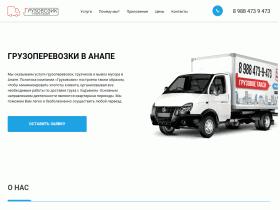 Грузоперевозки Анапа - gruzanapa.ru