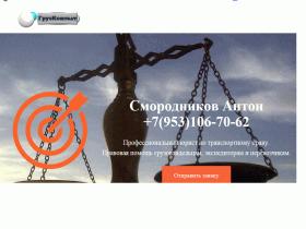 ТрансКонсалт - юридические услуги в сфере грузовых перевозок - gruzconsult.ru