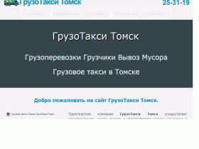 ГрузоТакси Томск - gruzotaksi-tomsk.ru