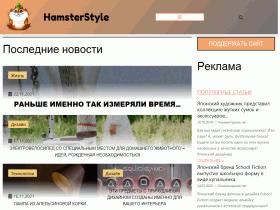 HamsterStyle – самые горячие новости со всего мира - hamsterstyle.ru