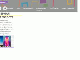 Холст и Фото - Студия печати на холсте - holstifoto.ru