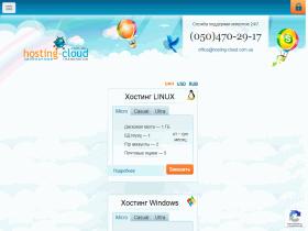 Hosting-cloud - hosting-cloud.com.ua