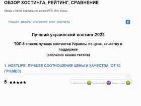 ОБЗОР ХОСТИНГА, РЕЙТИНГ, СРАВНЕНИЕ - hostingreview.co.ua