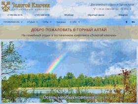 Гостиничный комплекс «Золотой ключик» - hotelgoldenkey.ru