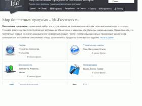 Мир бесплатного программного обеспечения - ida-freewares.ru