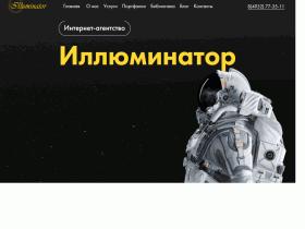 Иллюминатор - illuminator3000.ru