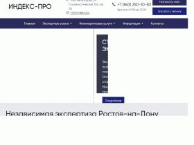 Экспертиза проектов и смет - indeks.pro