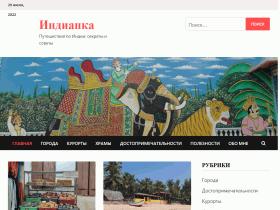 ИндиАнка: путешествия по Индии - indianka.me