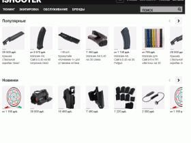 Снаряжение для практической стрельбы - ishooter.ru
